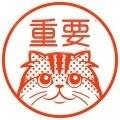 120猫イラストはんこ(しっぽと生活).jpg