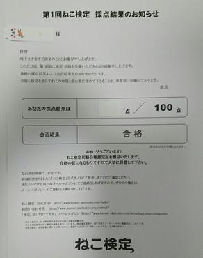 ねこ検定採点結果のお知らせ.JPG