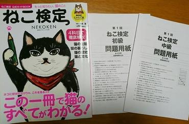 ねこ検定本と問題用紙(初級&中級).JPG