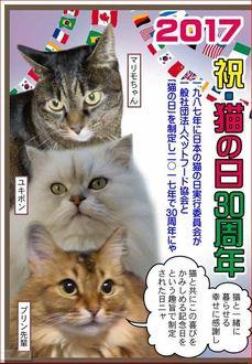 ウラジーミルさん祝猫の日.JPG