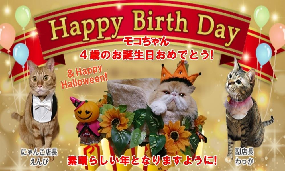 モコちゃん4歳のお誕生日PEPPYからモコちゃんへのお誕生日カード2018-10-18birthday_mv.jpg