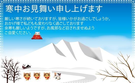 猫4匹とコタツ猫と寒中お見舞い白枠模様あり.jpg
