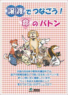 環境省のパンフレット①平成28年.JPG