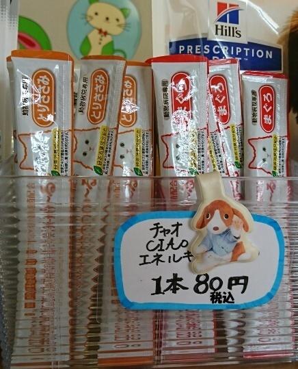 税込金額動物病院専用CIAOチャオちゅ~る設置シーン2018-9-21.JPG