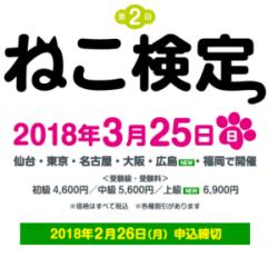 250ねこ検定シッピング.PNG