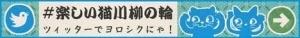 300猫川柳の画像横長バナー.jpg