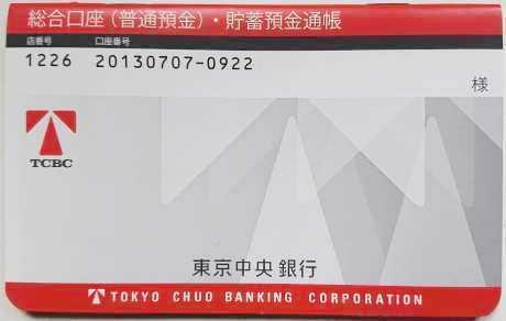 460サイズ東京中央銀行通帳.JPG