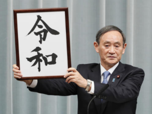 792令和菅官房長官発表2019-4-1日刊スポーツ.PNG