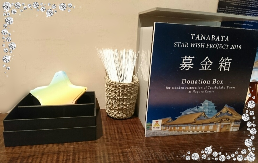 Ⓒフレーム枠星の短冊と寄付金箱名古屋キャッスルホテル2018.JPG