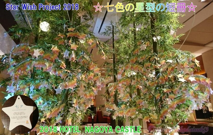 Ⓒホテル名古屋キャッスルStar Wish Project2018星の短冊.JPG