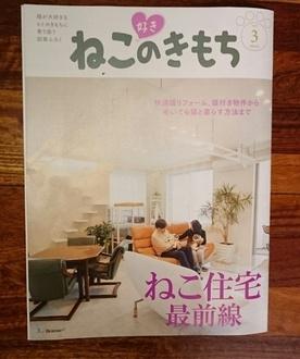ねこ住宅冊子.JPG