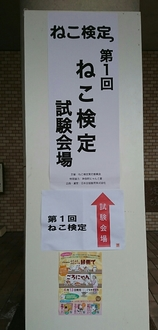 ねこ検定案内掲示板.JPG
