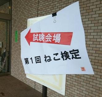 ねこ検定試験会場張り紙.JPG