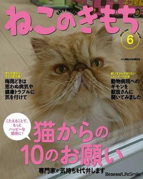 ルネちゃんねこのきもち表紙2017-6-1.jpg