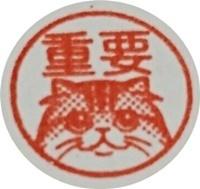 幅200丸い画像猫のはんこ届いた.JPG