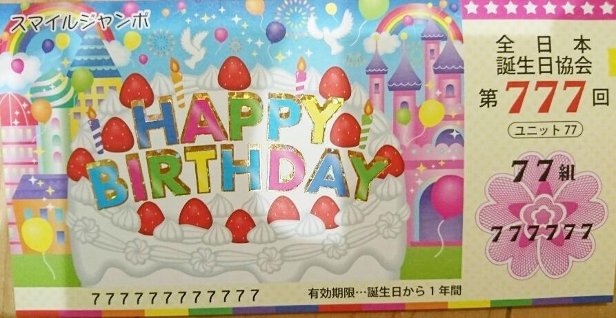 明るい表宝くじ誕生日カード.JPG