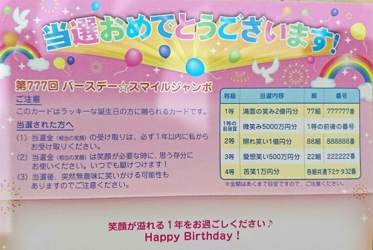 明るい裏宝くじ誕生日カード.JPG