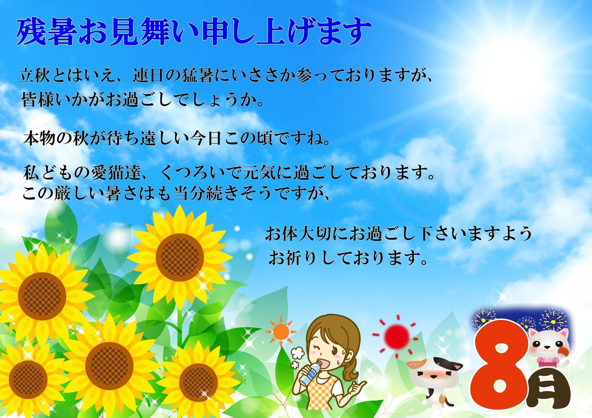 残暑お見舞いのイラスト加工分.jpg