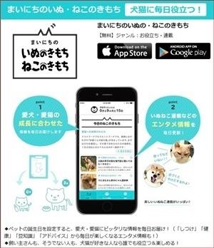 毎日お届け犬猫の情報アプリねこのきもち幅300.JPG