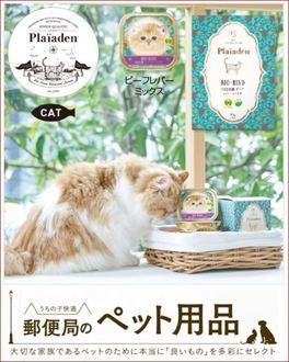 郵便局のペット用品(モコ写真).JPG