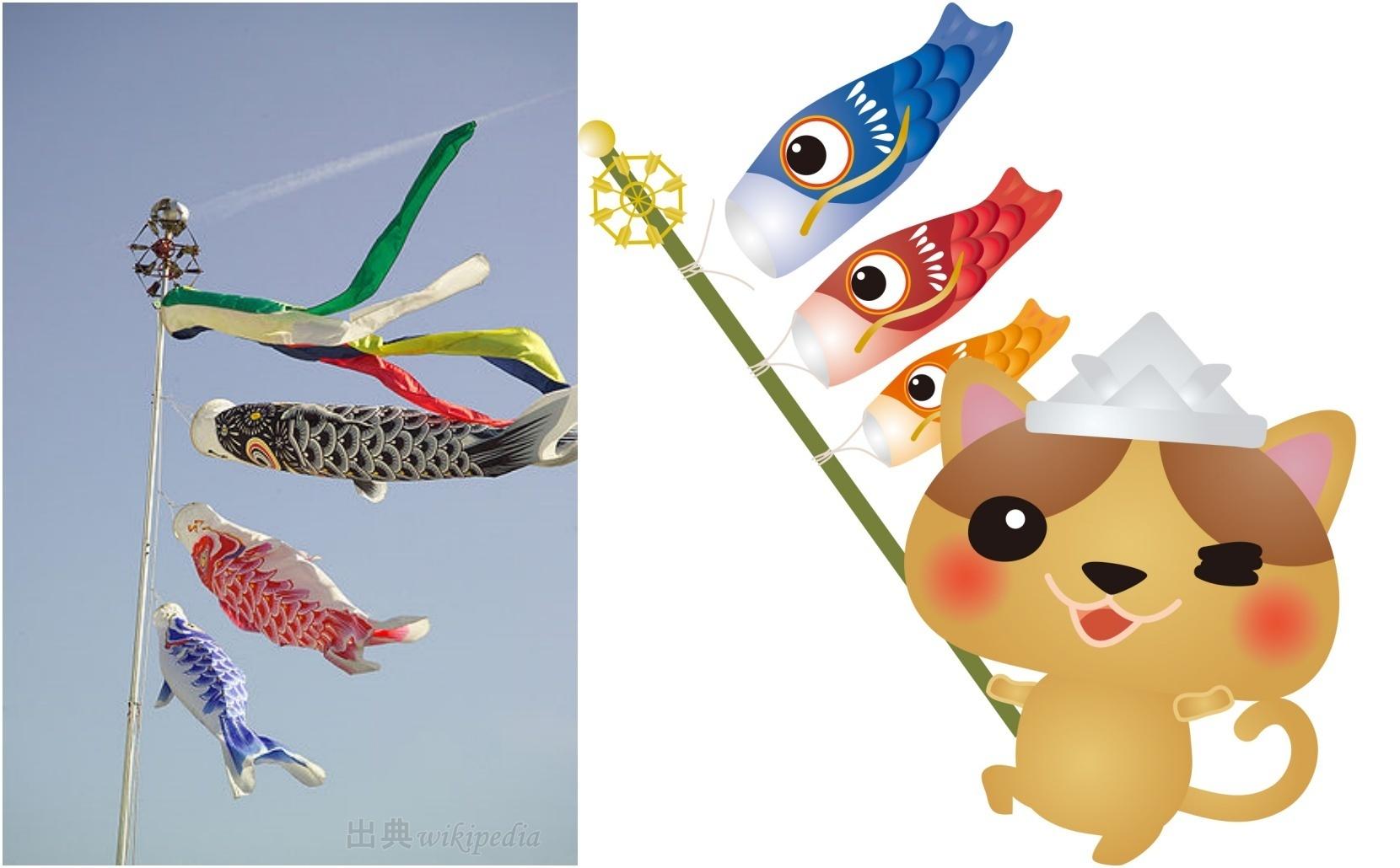 鯉のぼりWikipediaと猫鯉のぼりイラスト.jpg